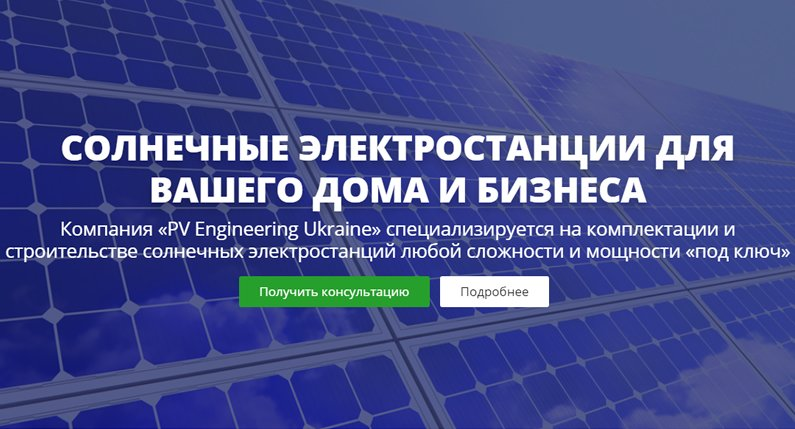 Сайт визитка для «PV Engineering Ukraine»