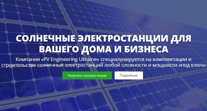Разработка сайта Компания «PV Engineering Ukraine»